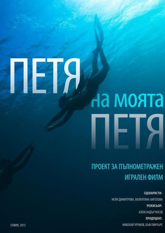 В Бургас правят кастинг за участие в новия филм за Петя Дубарова