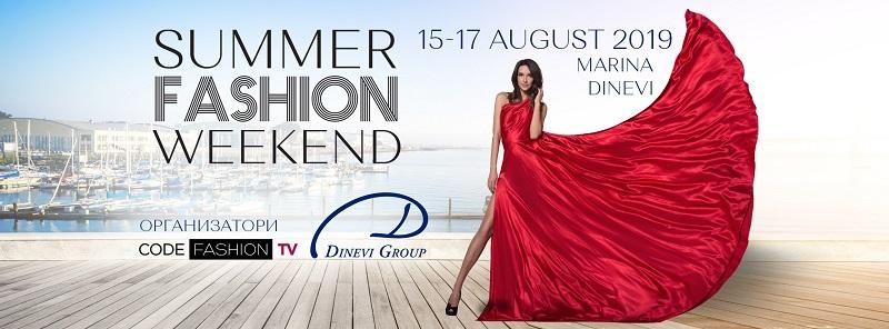 Най-горещото модно събитие Summer Fashion Weekend се довери на бургаския топкоафьор Димитър Мавродиев