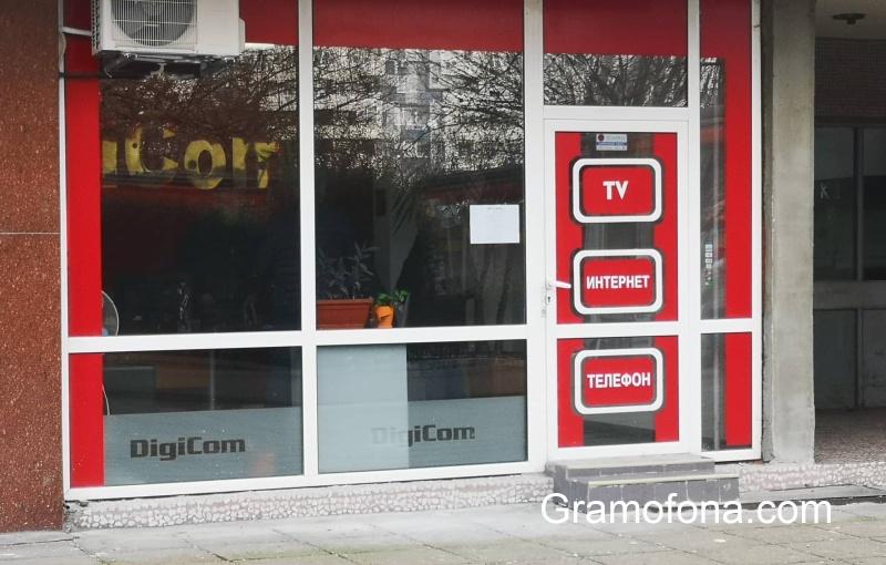 Спецоперации в търговски дружества се провеждат в Бургас, Айтос и Руен