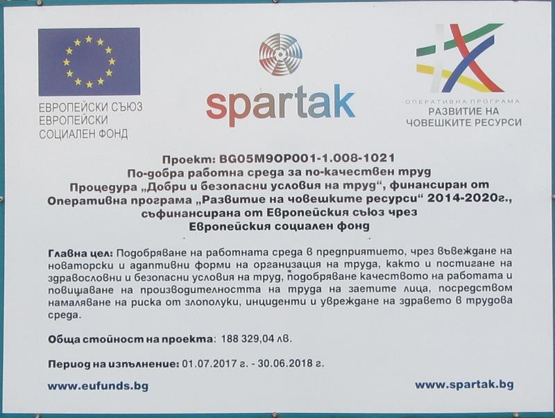 По-добра работна среда за качествен труд в Спартак АД