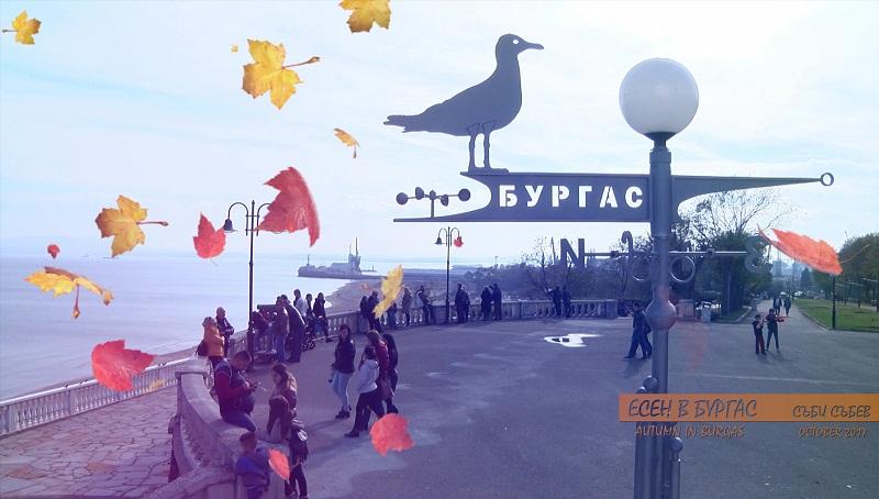 Есен, есен… през погледа на Съби Събев