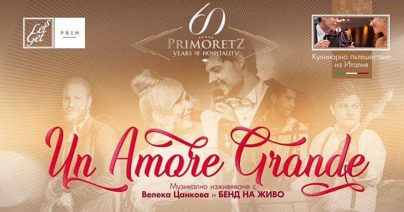 Гранд Хотел и СПА Приморец кани всички влюбени на романтично пътешествие до Италия