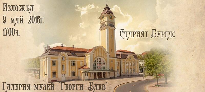 Вижте Стария Бургас