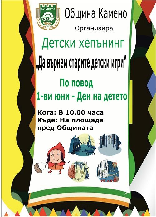 """Детски хепънинг """"Да върнем старите детски игри"""" в Камено за 1-ви юни"""