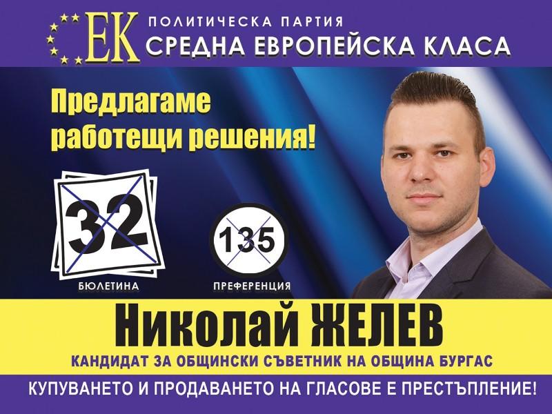 Николай Желев: Икономиката в Бургас се върти в порочен кръг