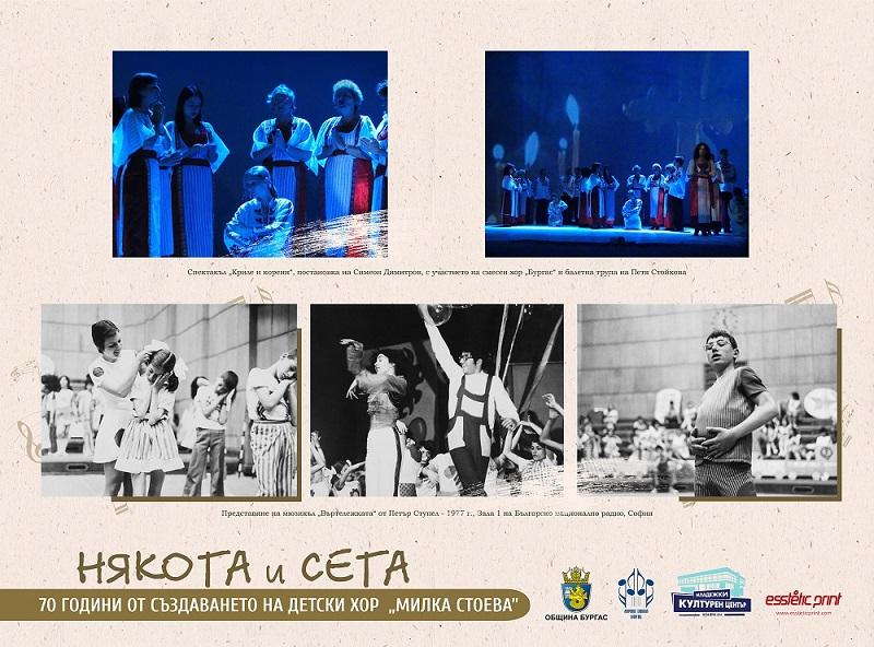 """Изложба на открито по повод 70 годишната история на Хорова школа """"Милка Стоева"""""""
