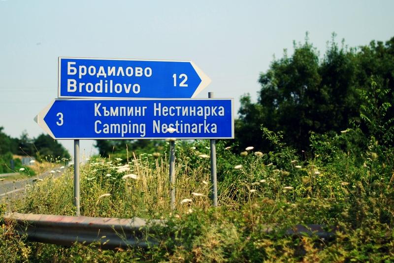 Община Царево заделя 200 000 лева за ремонт на пътя до Бродилово