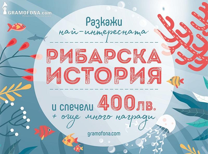 Риболовната история на Даниела Попова