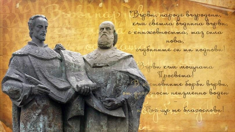 Църквата почита светите братя Кирил и Методий