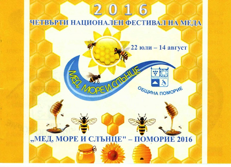 Пчелари представят над 20 вида мед в Поморие