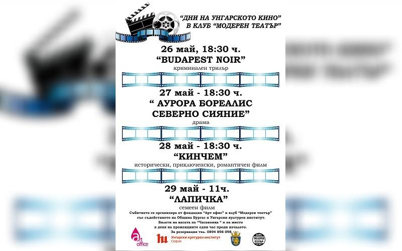 Унгарско кино в Модерния театър на Бургас