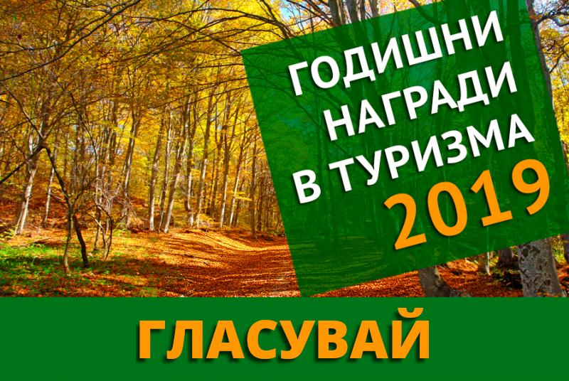 Бургаска област с 25 финалисти за годишните туристически награди