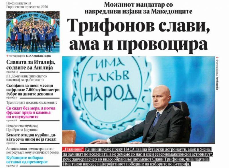 Македонците обидени на Слави: България не ни пуска в ЕС, но ни праща в Космоса