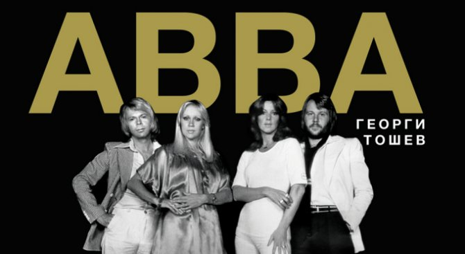 На 29 ноември Георги Тошев представя в Бургас филм и книга за АББА