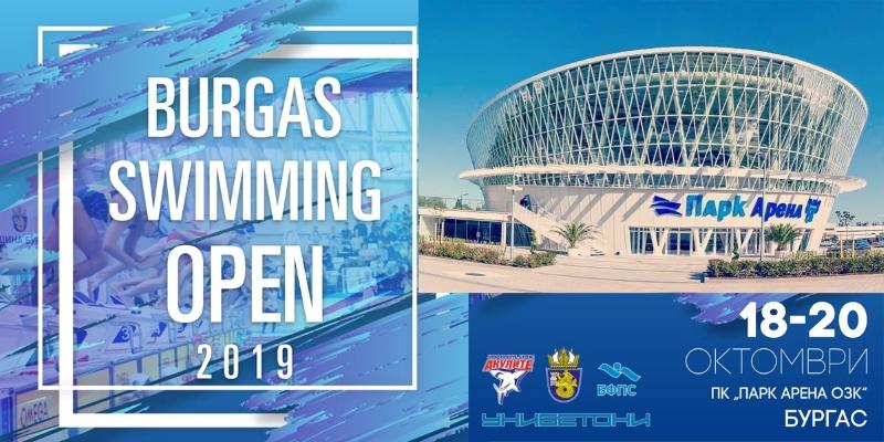 Над 600 плувци пристигат за Burgas Swimming Open 2019