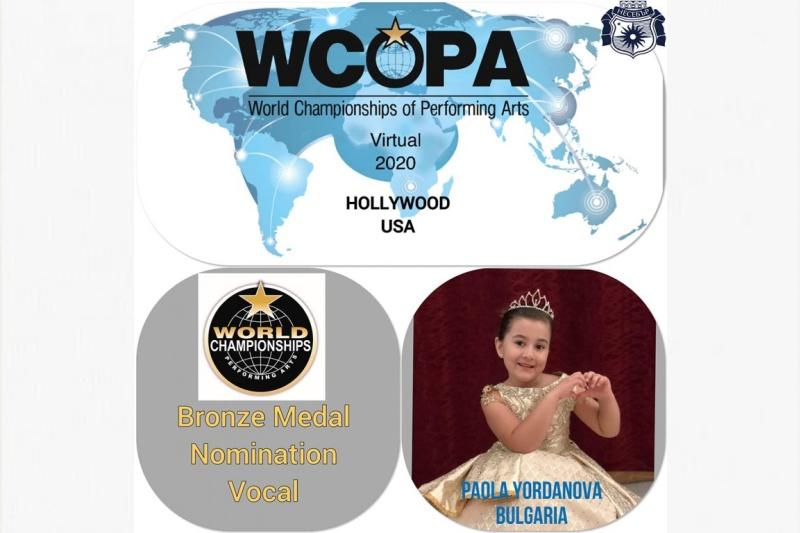 Несебърлийче спечели медал от световно в Холивуд