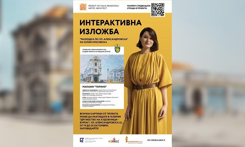 Юлия Красовска ви кани на интерактивна разхода в миналото по улица Александровска