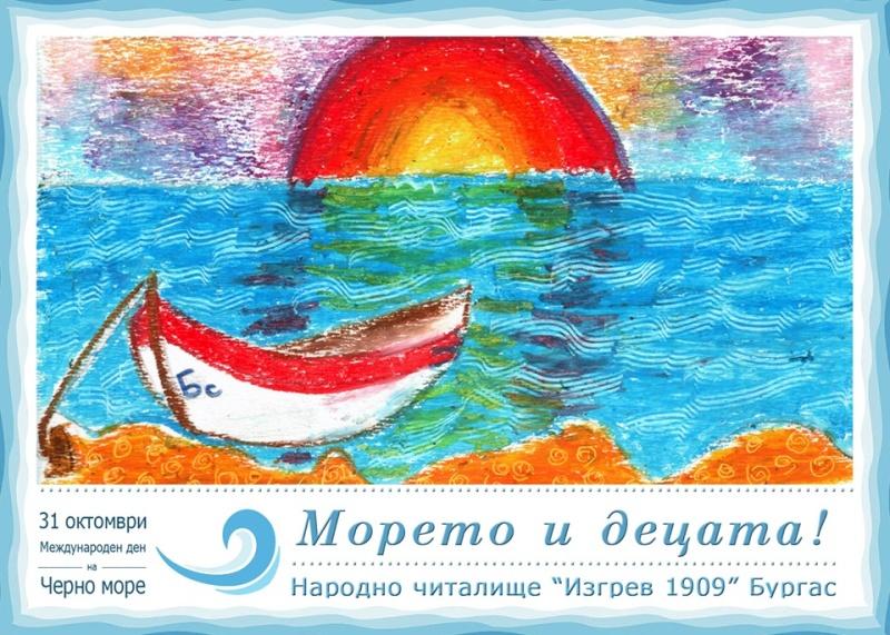 Картичка от морето изпращат бургаски деца за Деня на Черно море