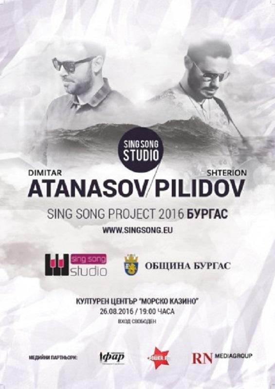 Бургаските музиканти Димитър Атанасов и Щерион Пилидов с акустичен концерт