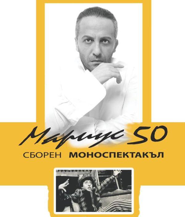 Бургазлии очи в очи с Мариус Куркински