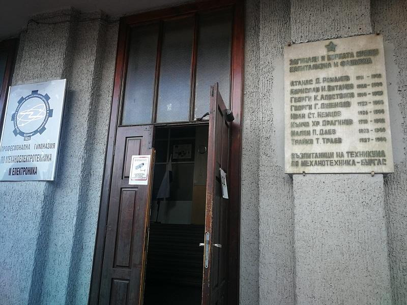 Да бъде демонтирана плоча с идеологически надпис от училище, предлагат бургаски съветници