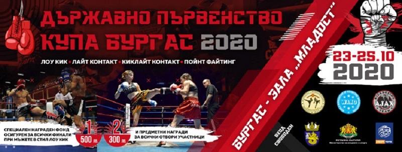 806 бойци идват в Бургас за държавното първенство по кикбокс