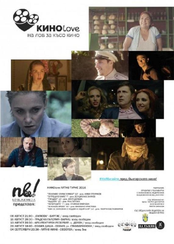 Ученици на Георги Дюлгеров представят късометражно кино в Бургас