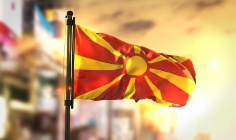 Ясно е новото име на Македония