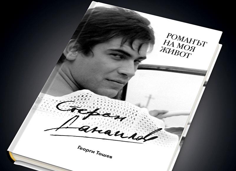 """Европейското турне на """"Романът на моя живот"""" започва от Бургас"""