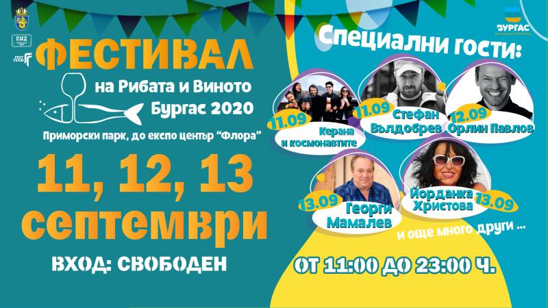 Известни актьори гостуват на Фестивала на рибата и виното в Бургас