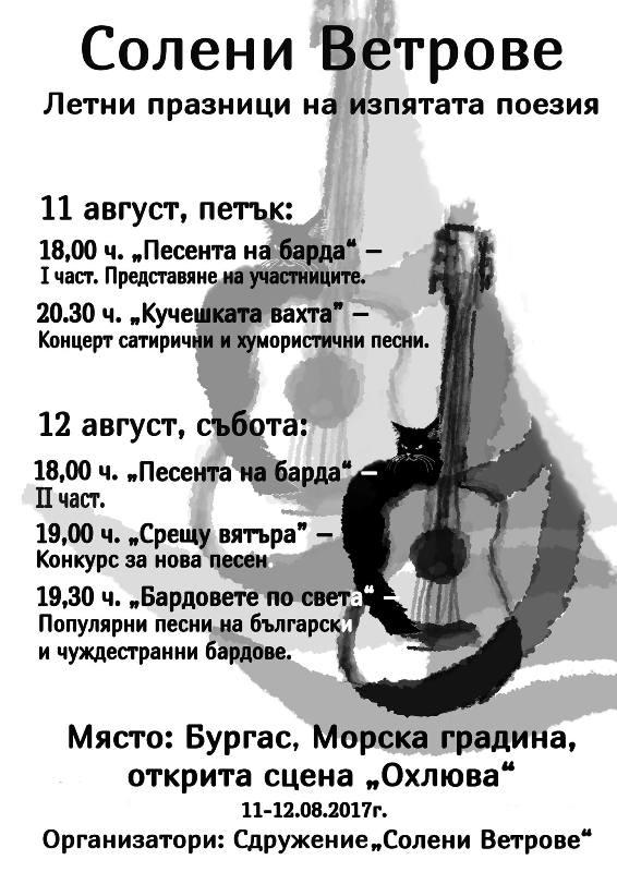 Започва фестивал на поетите с китара