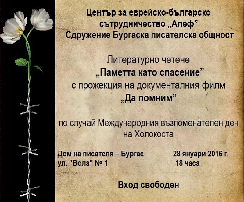 Бургаски поети четат стихове за паметта и спасението