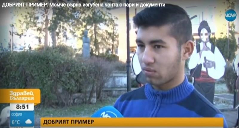 Момче от Малко Търново върна изгубена чанта с пари и документи