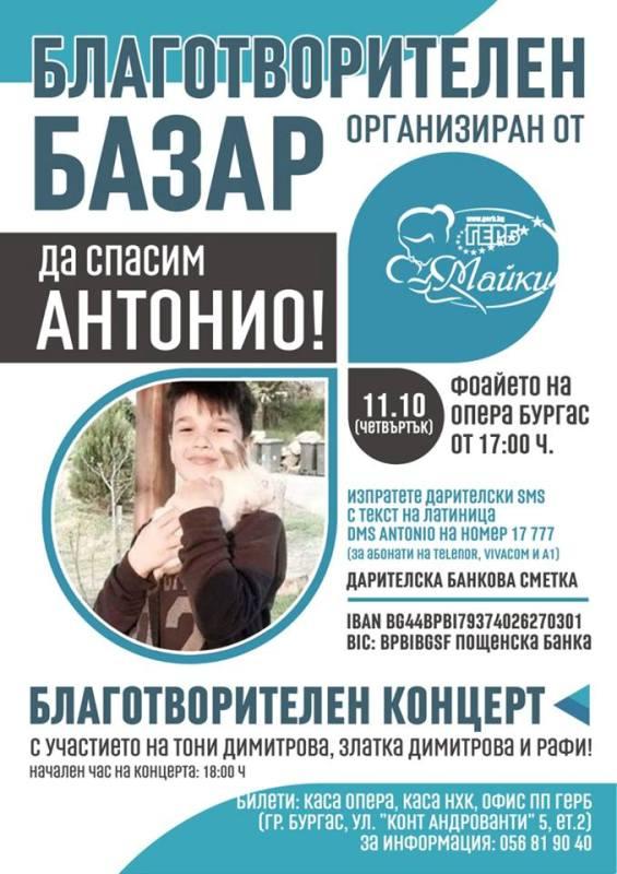Майки ГЕРБ ще подкрепят малкия Тони от Бургас с благотворителен базар