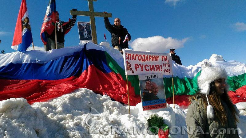 И Путин се качи на Шипка
