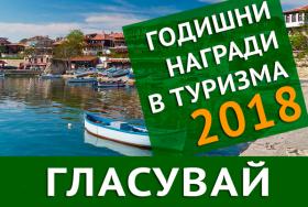 Пет забележителности на Бургас са сред номинираните за Годишните награди в туризма