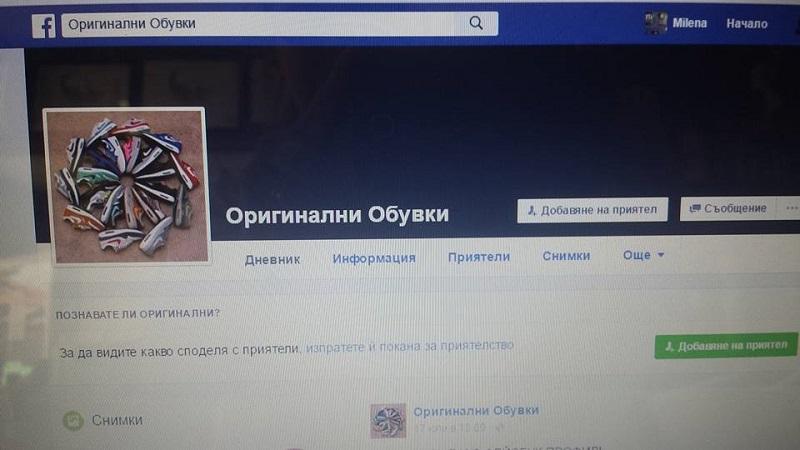 Бургазлии пропищяха от измама във Фейсбук