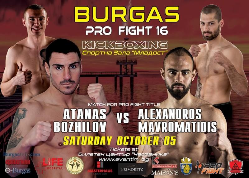 Атанас Божилов ще търси победа на Гала вечер от поредицата Pro fight