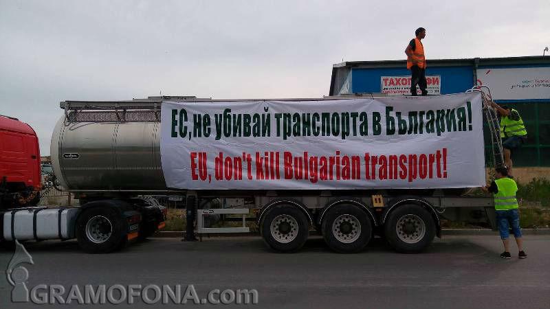 Български превозвачи заминават на протест в Брюксел