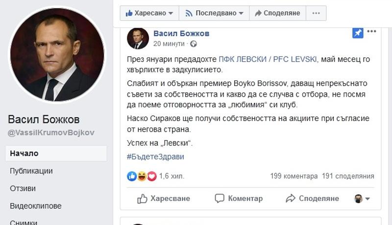 """Божков дава акциите на """"Левски"""" на Сираков"""