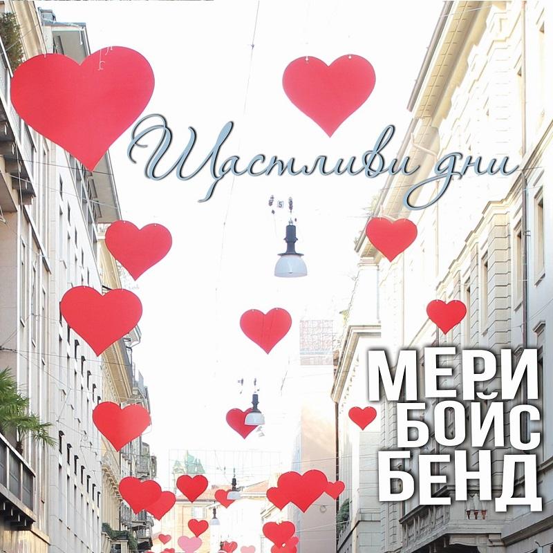 "Мери Бойс Бенд представи албума ""Щастливи дни"" с концерт"