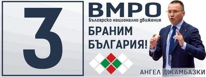 Джамбазки на срещи с граждани в Бургас, Айтос, Поморие и Приморско