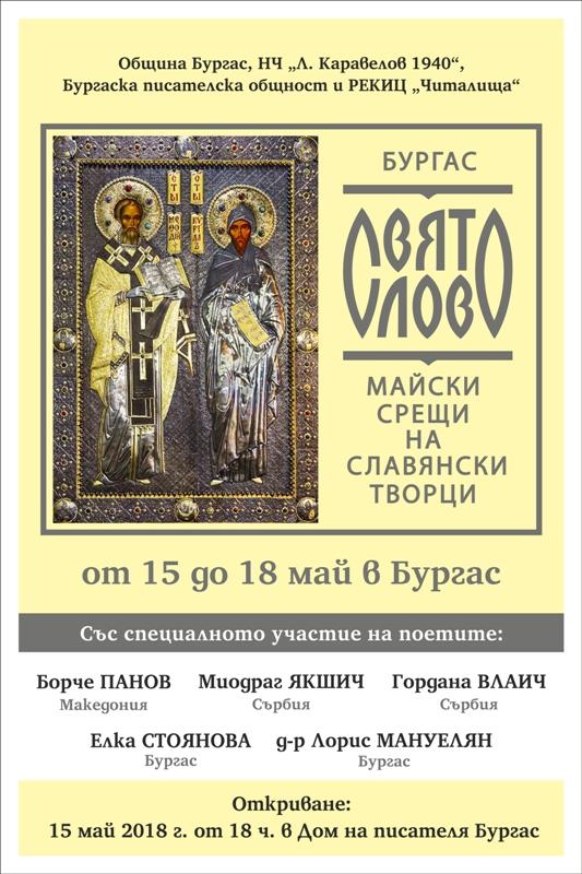 Свято слово за 12-ти път в Бургас