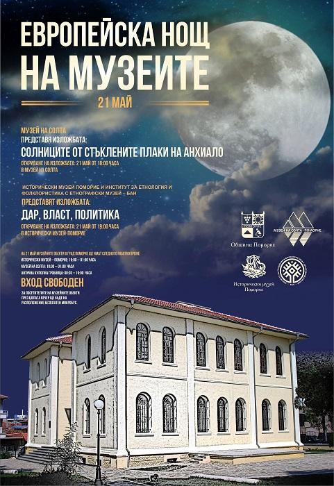 С две изложби откриват Нощ на музеите в Поморие
