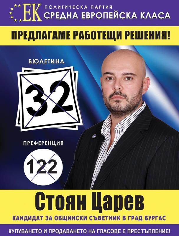 Стоян Царев: Общината не помага на малкия и среден бизнес в Бургас, а би могла да го прави