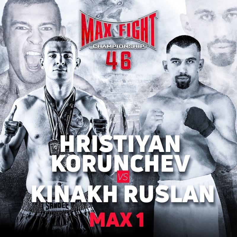 """Световен шампион е готов за """"Максфайт 46"""" в Свети Влас"""