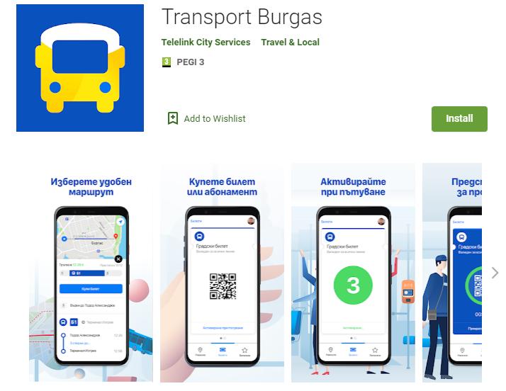 Зареждаме картите за градския транспорт през мобилно приложение