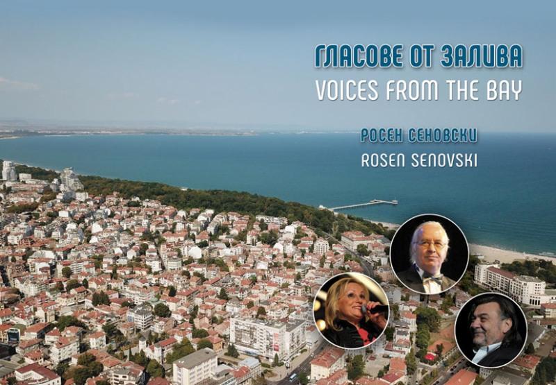 Росен Сеновски представя емблематичните бургаски гласове