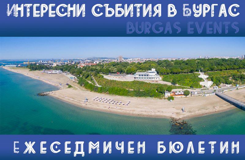 Къде и какво в Бургас днес, 25 октомври, неделя