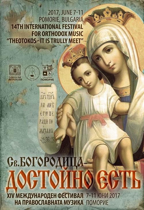 """Утре откриват 14-то издание на фестивала """"Св. Богородица – Достойно естъ"""""""